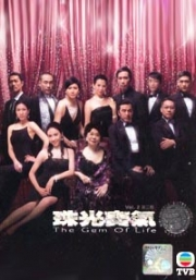 The Gem Of Life (Vol 2 of 4 )(Chinese TV Drama DVD)
